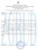 Отзыв Запорожская областная детская больница