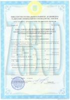 Сертификат инженера-проектировщика в части проектно-сметной документации