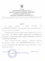 """КЗ """"Міська клінична лікарня №3"""", КІЗ"""